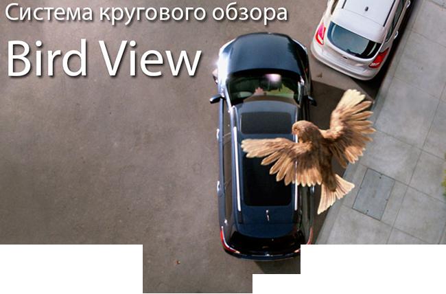 Автомобильная система кругового обзора Bird View